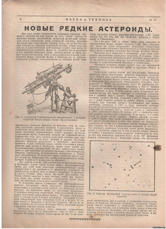 журнал о науке и технике.